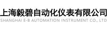 上海毅碧自动化仪表有限公司